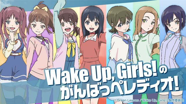 『Wake Up, Girls!のがんばっぺレディオ!』第47回に林田藍里役の永野愛理さん、七瀬佳乃役の青山吉能さんがい