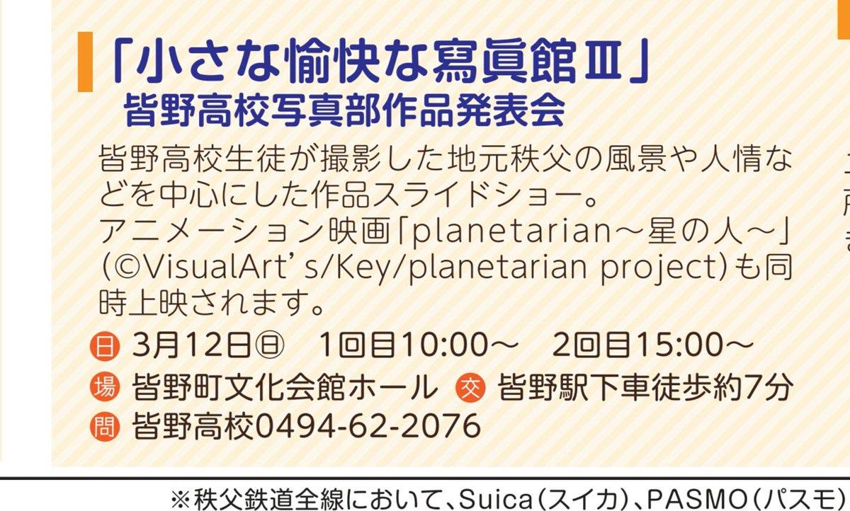 #planetarian_anime #planetarian 3月12日(日)に写真部発表会『小さな愉快な写真館』と「