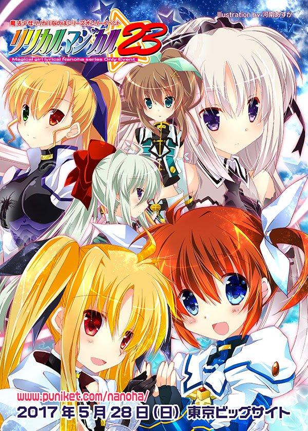 【告知】5/28東京ビッグサイト開催 魔法少女リリカルなのはシリーズ オンリー「リリカルマジカル23」全力全開で参加申込