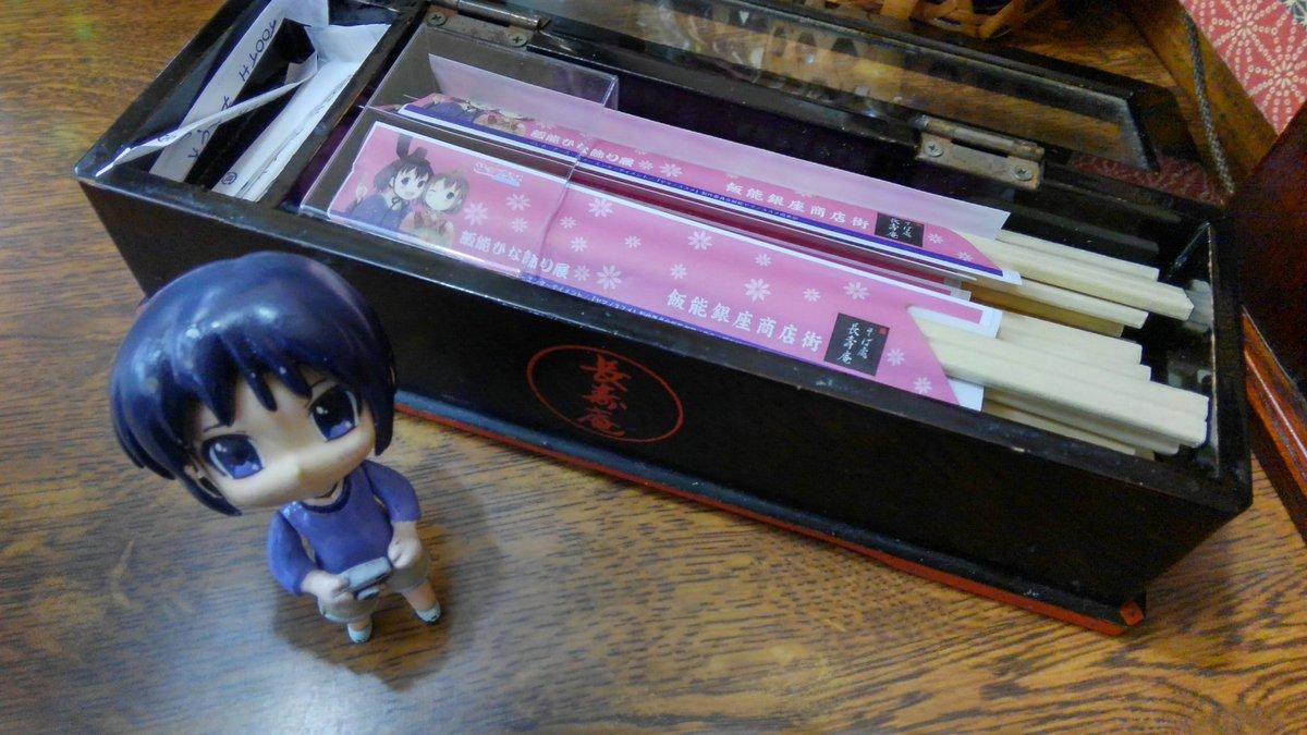 長寿庵のお箸、ステキです(*´ω`*)#ヤマノススメ