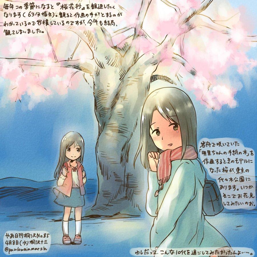 10年前のきょう、新海誠監督の「秒速5センチメートル」が公開されました。桐沢の原付好きの原点のひとつがこの映画です。