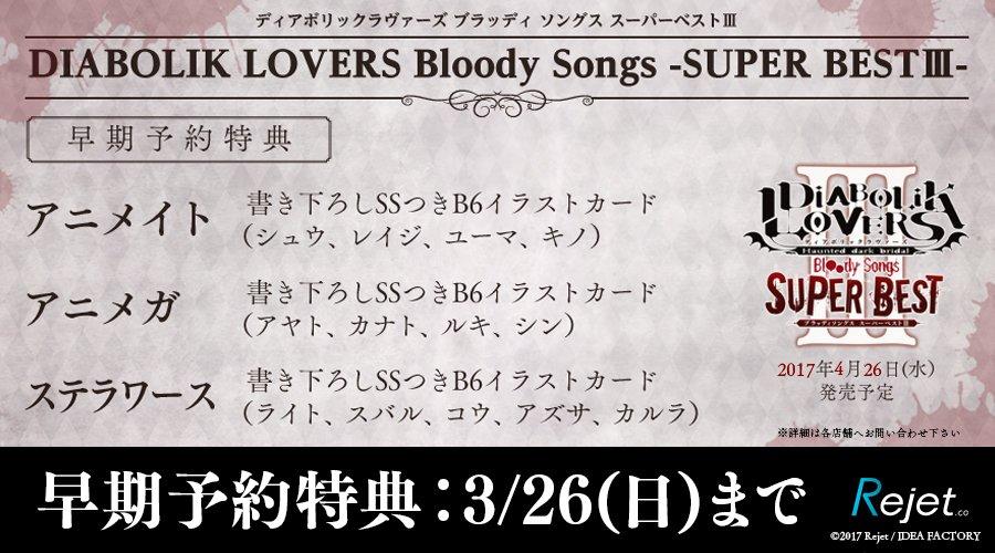 \早期予約フェア開催!/【DIABOLIK LOVERS Bloody Songs -SUPER BESTⅢ-】3/26