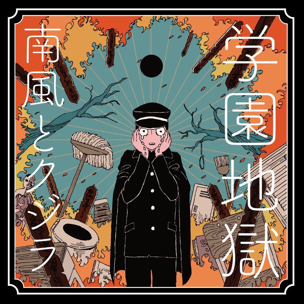 🌬南風とクジラ🐳NEWシングル発売します💥⛩4/26 全国リリース⛩南風とクジラ「学園地獄」3曲入り 1000円(税抜)