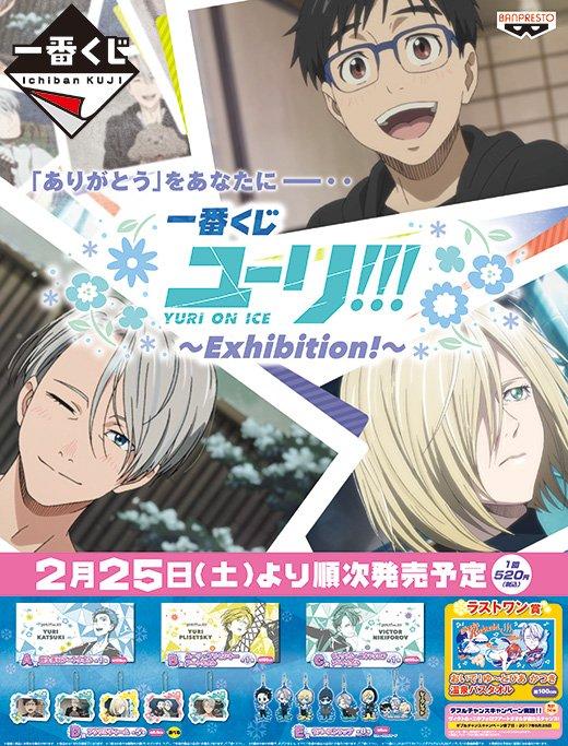 【くじ情報】「一番くじ ユーリ!!! on ICE~Exhibition!~」販売中♪はずれなしのくじです♪お見逃しなく