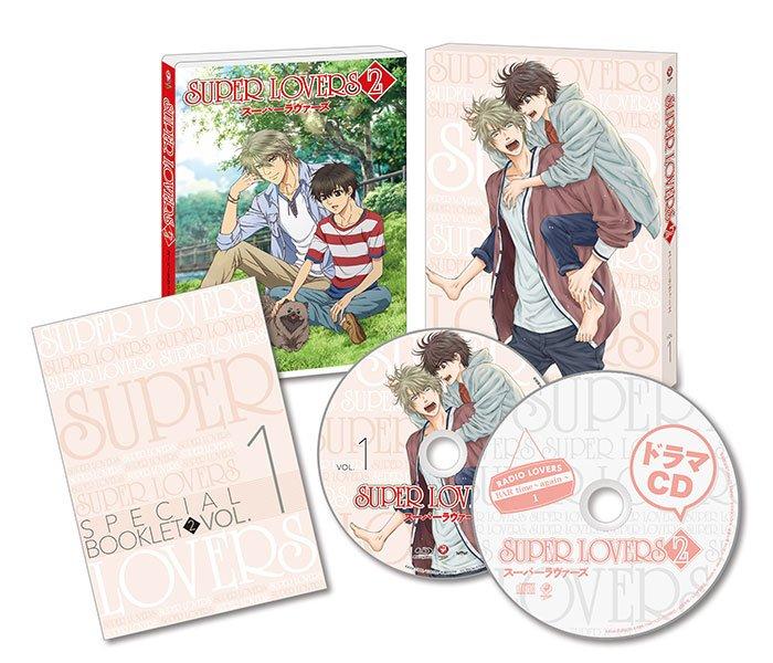 「SUPER LOVERS 2」BD&DVD3/24(金)発売!皆川純子さん、前野智昭さん、松岡禎丞さん、寺島拓