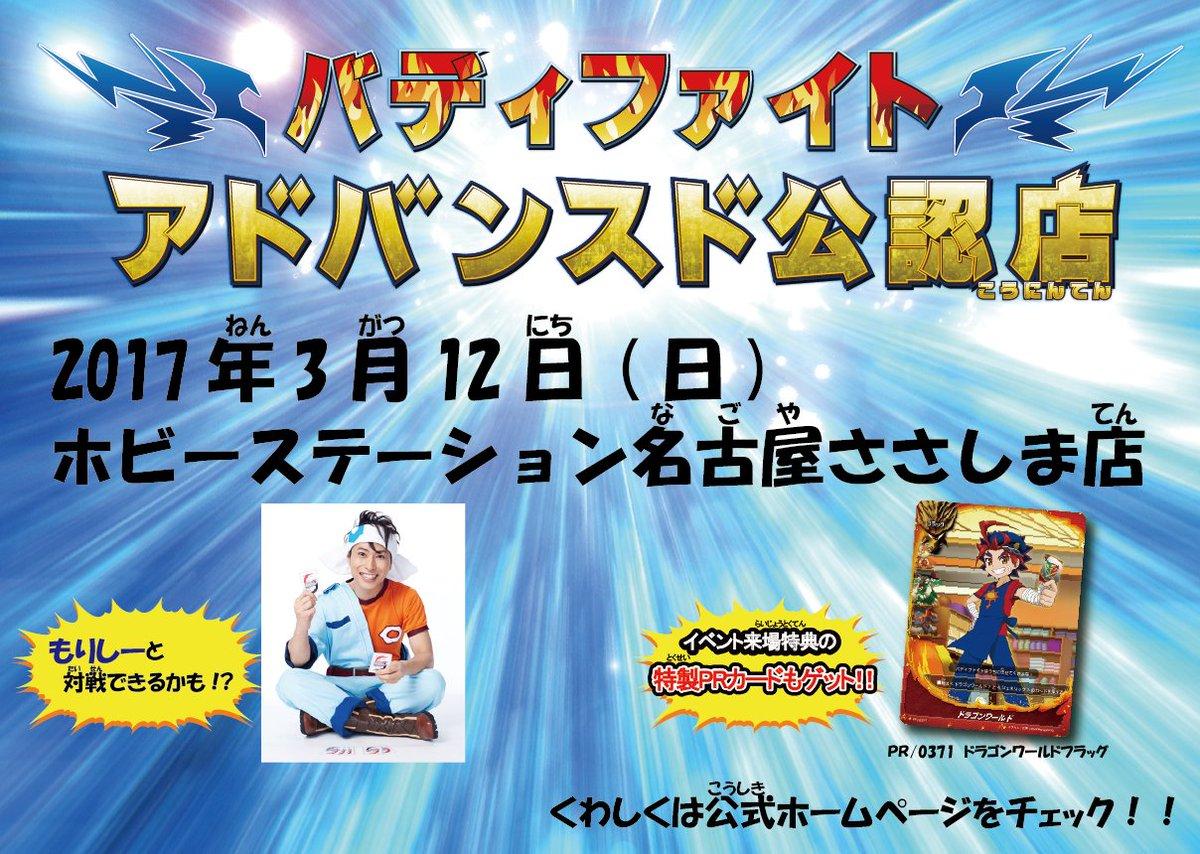 バディファイトならなんでもおまかせっ!!バディファイトアドバンスド公認店が名古屋に登場!!3/12(日)には、もりしーが
