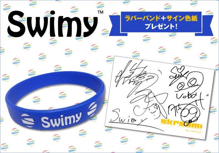 """【フォロー&RTで応募】Swimyのラババン+サイン色紙プレゼント。ポップ・ミュージックの枠をぶち壊す、""""NARUTO-"""