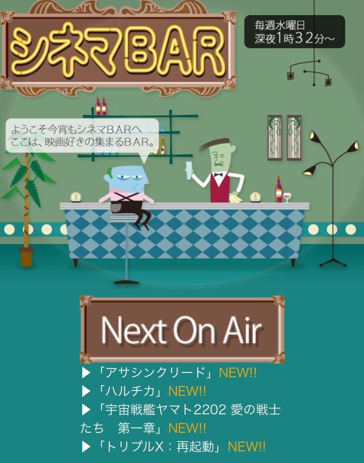 03/01 25:32- 中京TV シネマBARハルチカがラインナップにあります