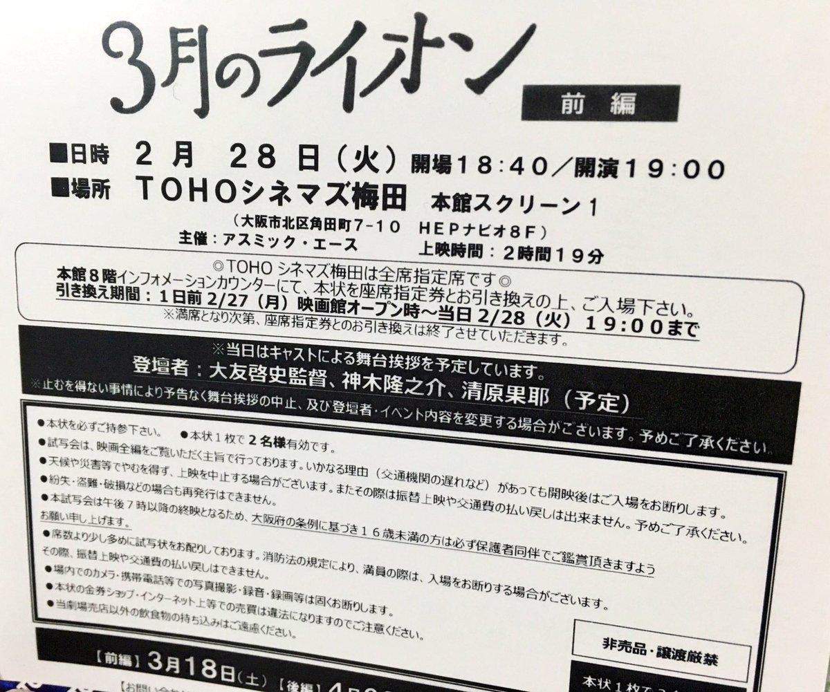 3月のライオン、梅田での試写会に当選しました!まずはフォロワーさんの中で、同行希望の方いらっしゃいますか??