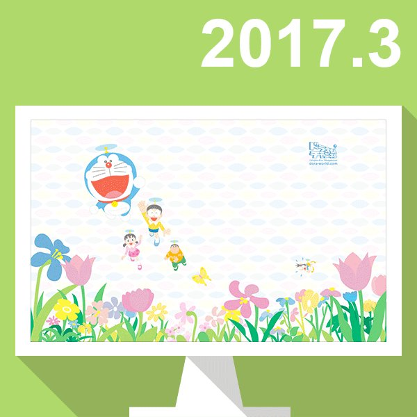 春を先取り♪ パソコン・スマホが華やぐフラワーかべ紙 新登場!ダウンロードはこちら→  #ドラチャン #ドラえもん