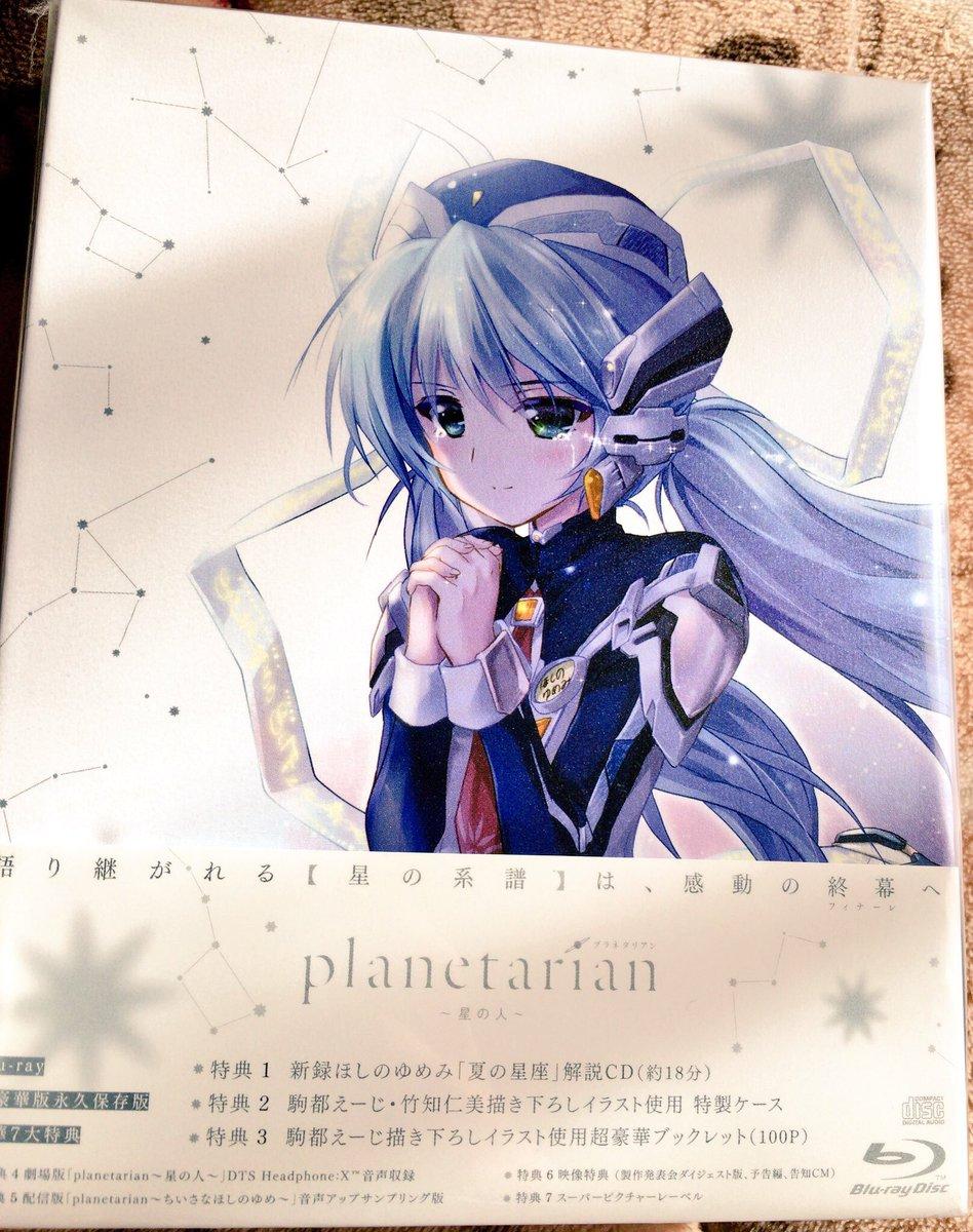 """BGMボーカル曲の""""Gentle Jena""""を歌わせていただいた劇場版アニメ「planetarian」のBlu-rayが"""