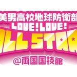 【抽選受付スタート】「美男高校地球防衛部LOVE!LOVE!ALL STAR!」出演:山本和臣、梅原裕一郎、西山宏太朗、
