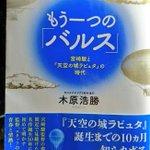 宮崎駿御大やっぱりの新作入りとか、みんな この時期これを読まずしてなんとしましょう、 木原浩勝先生( )渾身の ラピュタ