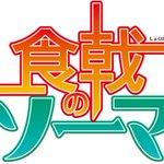 食戟のソーマ ネタバレ 204話 画バレ文字バレ確定【最新205話】