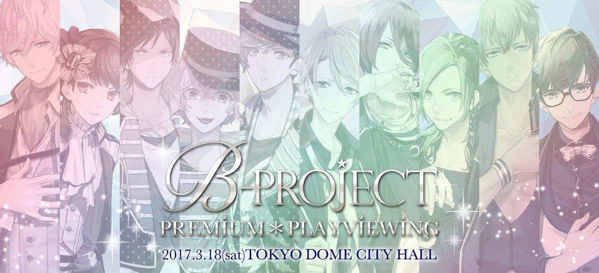 【EVENT】3月18日(土)開催 B-PROJECT『BRILLIANT*PARTY』 一夜限りのプレミアム上映会チケ