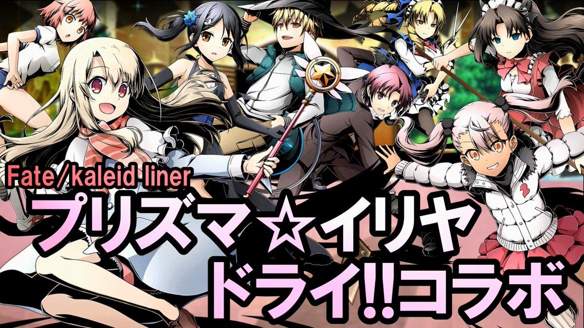 18時に「Fate/kaleid liner プリズマ☆イリヤ ドライ!!」コラボのスクラッチ動画を投稿します!※ときど