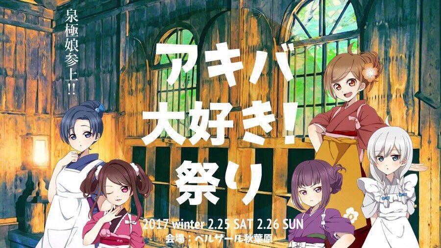 今週の土日、2月25、26日はアキバ大好き祭りに湯檜曽加耶として参加します❤️ベルサール秋葉原で歌って踊ってブースにいる