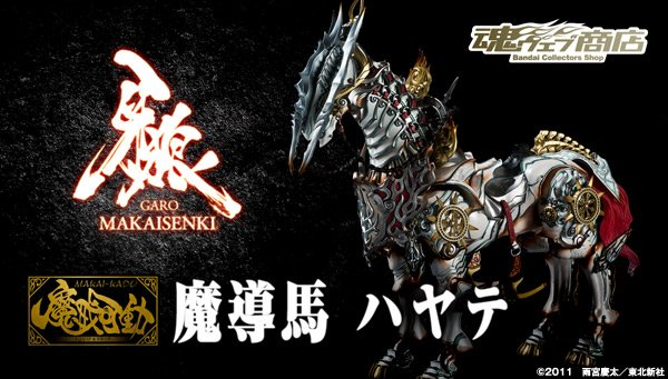 『牙狼<GARO> ~MAKAISENKI~』より、「白夜騎士 ダン」の駆る魔導馬「ハヤテ」が、「ゴウテン」「ギンガ」に