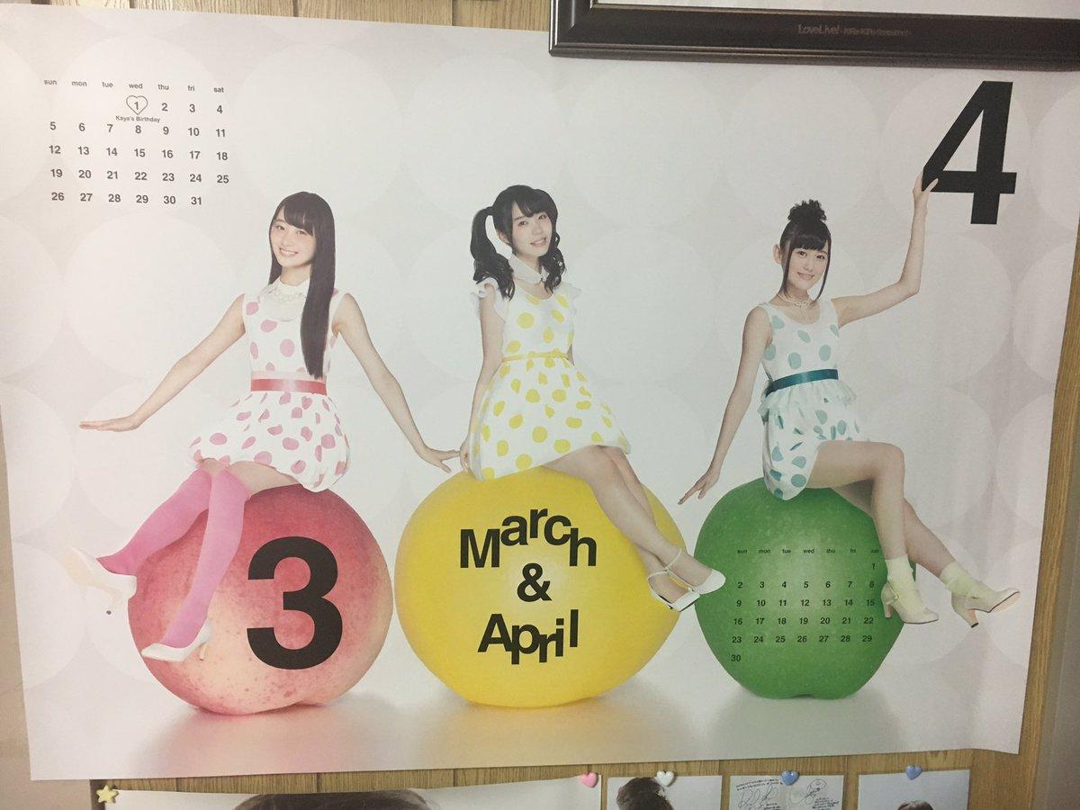 カレンダー3.4月に変えた #WUG