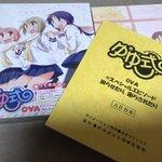 ゆゆ式OVA、予約し損ねて発売日に買えなかったけど、やっと届いた^_^