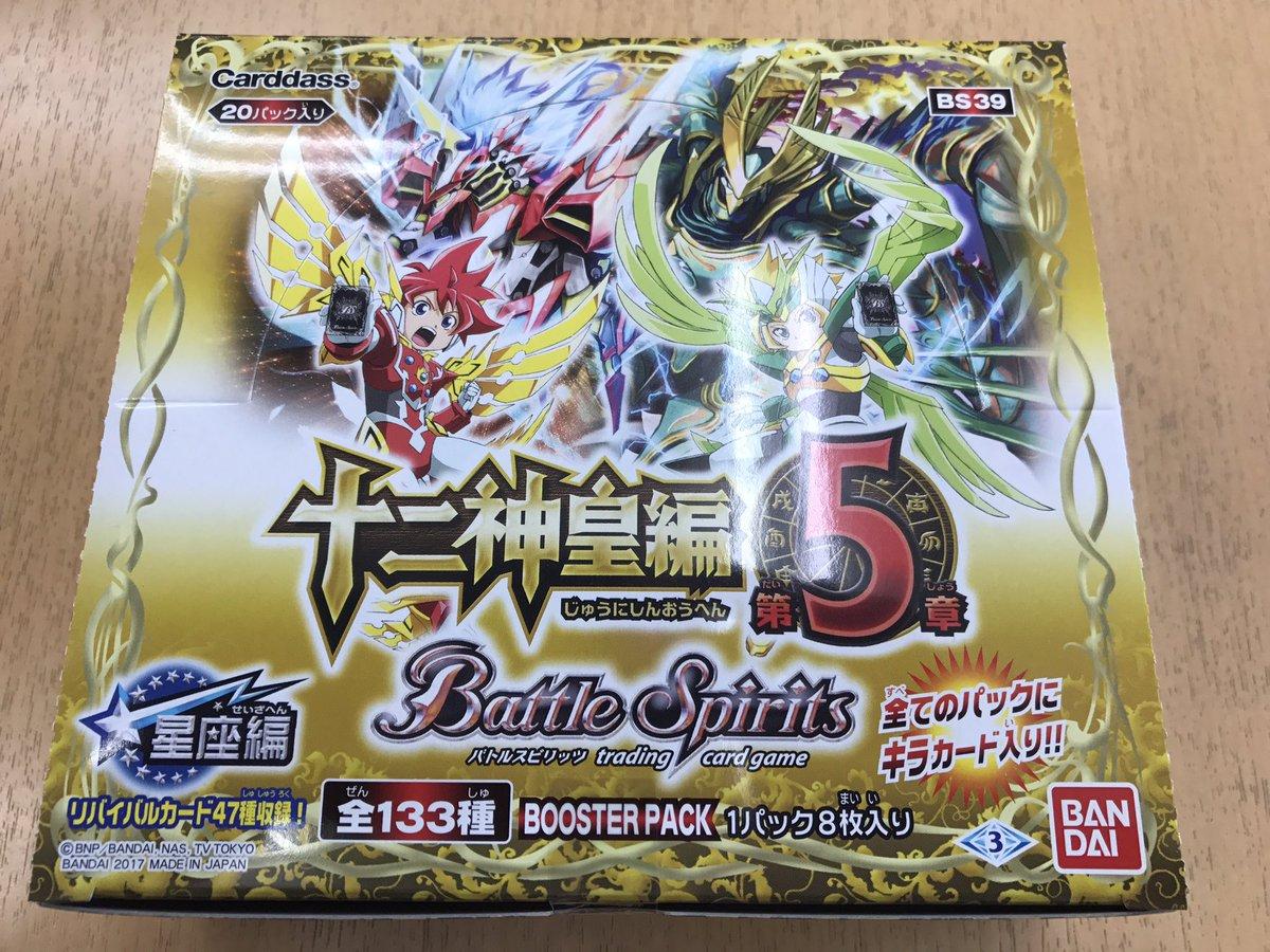 週末発売の『バトルスピリッツ 十二神皇編 第5章』ブースターパック入荷いたしました☆#バトスピ #ひがっちゲームズ