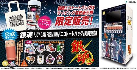 【JOY CAN PREMIUM】TVアニメ「銀魂」のラッピング自販機による販売が3/25(土)より開始♪ラッピング自販