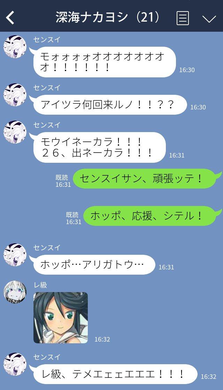 2017冬イベント中の深海棲艦LINE#艦これ