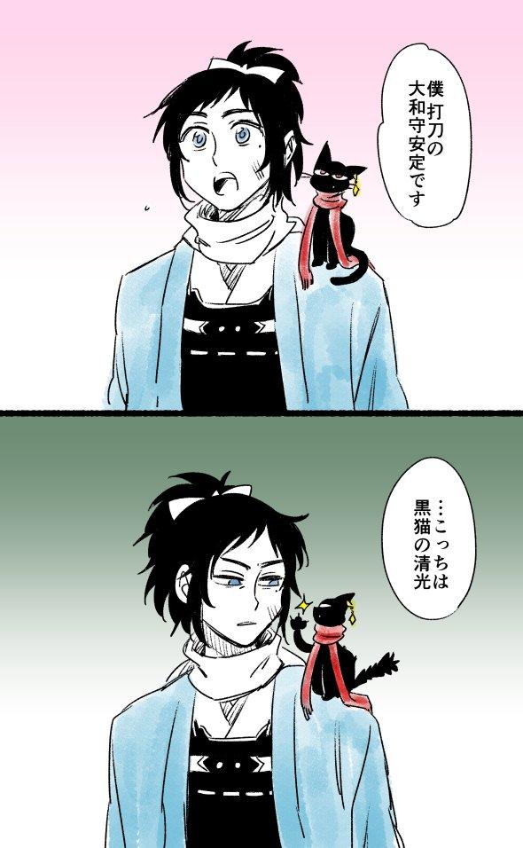【清光猫化】魔女宅で沖田組【仲悪い】