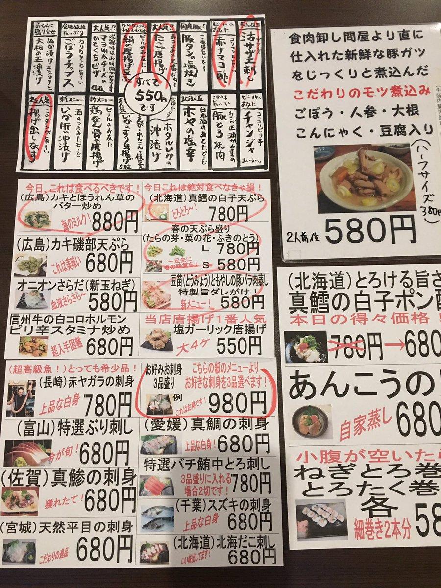 本日金曜日のお勧めは大好評の選べるお刺身3品盛、真鱈白子ポン酢&天ぷら、牡蠣とほうれん草バター炒め、新メニュー㊙️、サザ