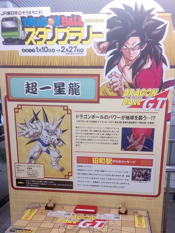 田町駅はGTのボスキャラ超一星龍。いろんなゲームで強いキャラなのでファンも多いですよね。そんな超一星龍、絶賛発売中の最強