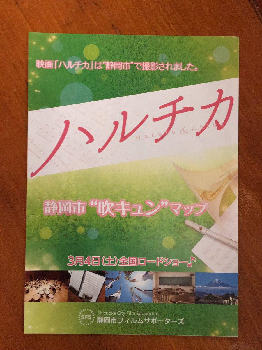 さて、「映画ハルチカの聖地マップは俺が作る!」と息巻いていましたが、もう静岡市フィルムサポーターズから出来てました(・∀