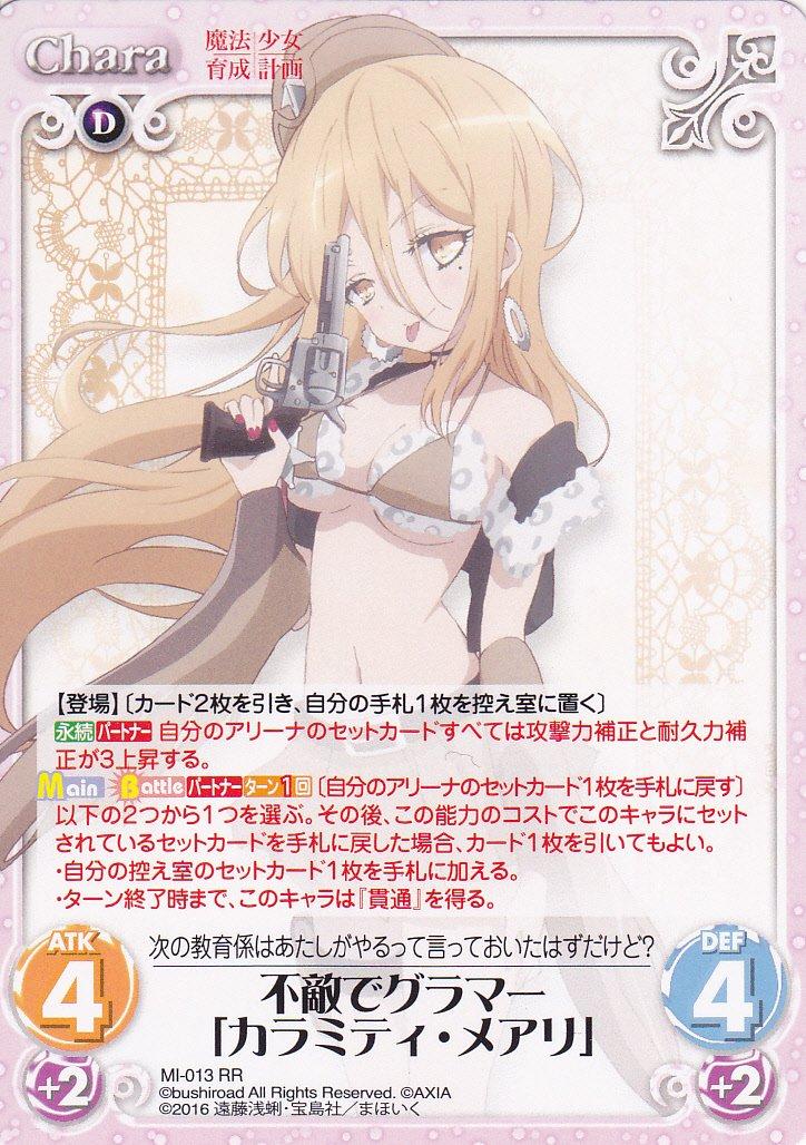 【ChaosTCG 魔法少女育成計画】不敵でグラマー「カラミティ・メアリ」 [MI-013 RR]販売価格: 150円(