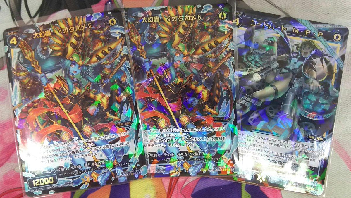 【WX販売情報】ウィクロス大人気カード大幻蟲 §オタガメ§ & コードハート M・P・P入荷しております!まだま