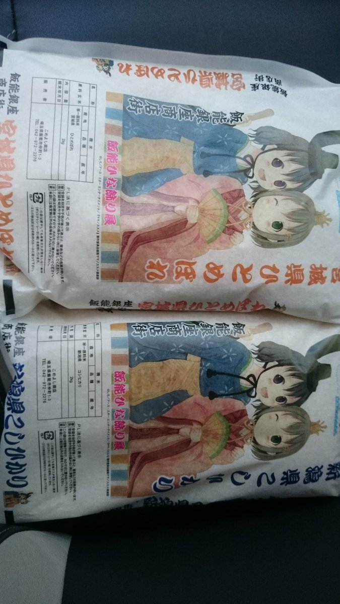 こめよしさんで、お米2㌔×2袋購入した〜(^○^)新潟県産と、宮城県産です。他にも、茨城県産と秋田県産がありますよ〜!#