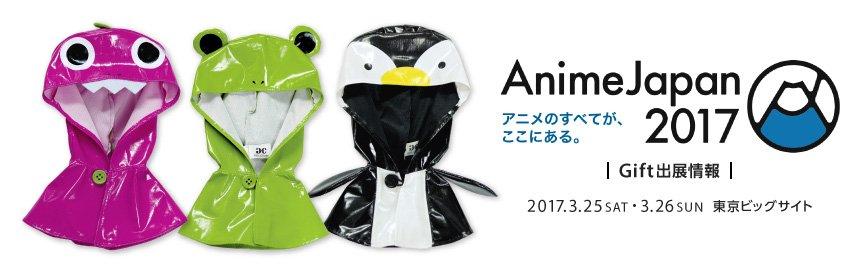 【AnimeJapan 2017|Gift出展情報】特設ページを更新!「刀剣乱舞-花丸-」「ダイヤのA」「ヘタリア Th