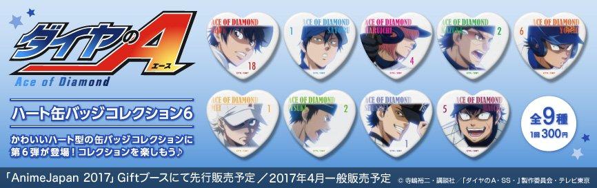 【AnimeJapan 2017|Giftブースにて先行販売予定】ダイヤのA ハート缶バッジコレクション 6 #anim