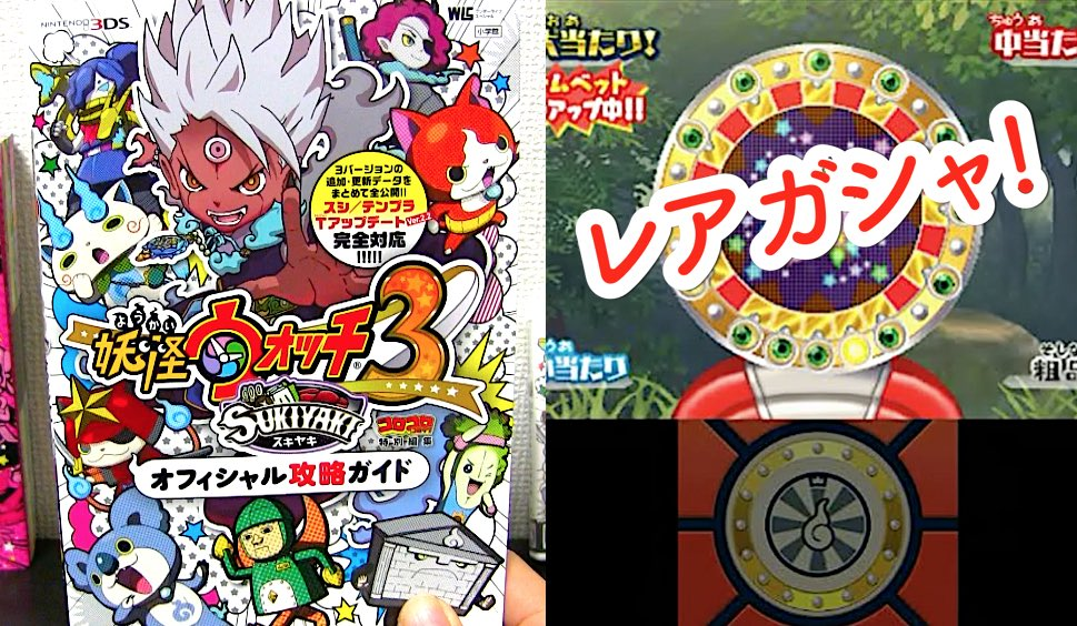 妖怪ウォッチ3スキヤキ オフィシャル攻略ガイド レビュー!レアガシャ6連チャン!   Yo-kai Watch3