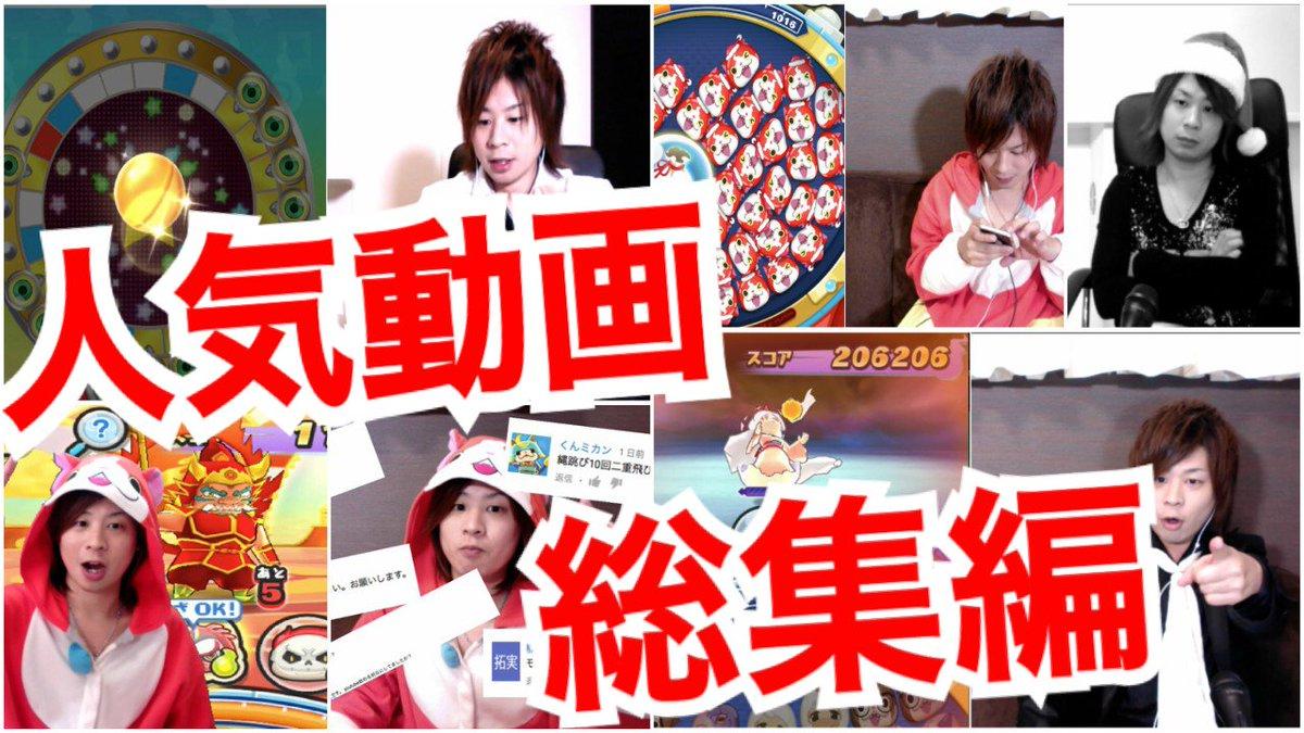 #64 【総集編】 妖怪ウォッチぷにぷに とーまゲーム! Yo-kai Watch 【妖怪ウォッチぷにぷに】 #妖怪ウォ