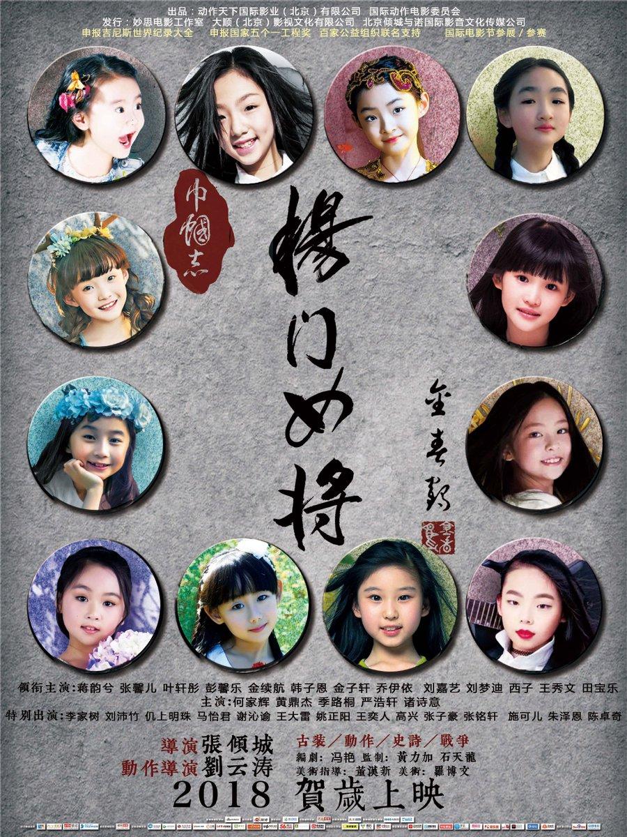 世界発か?出演者が全員子役の歴史伝奇映画『巾帼志楊門女将』。子役らの平均年齢は5歳から12歳前後、戦争シーンにおける兵士