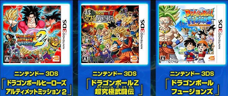 アニメ新章突入記念! #ニンテンドー3DS の人気「#ドラゴンボール」ゲームのダウンロード版がお求めやすい価格になるキャ