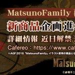 【お知らせ】MatsunoFamily新商品企画進行中です。詳細はカフェレオWEBサイトにて後日解禁予定となってます。よ