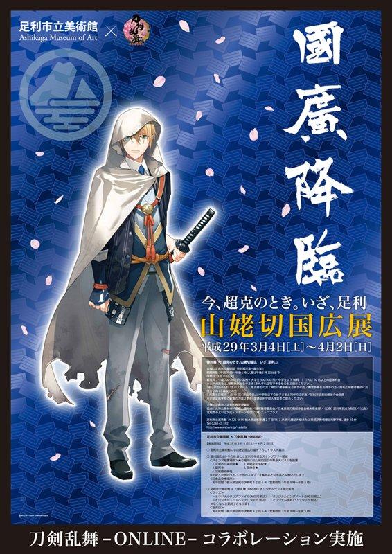 【足利市×刀剣乱舞-ONLINE-】コラボレーション企画のポスターデザインが完成いたしました。このポスターを目印に、どう