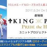 【キンプリ】劇場版KING OF PRISM-PRIDE the HERO-ユニットプロジェクトのオリ特決定!アニミュゥ