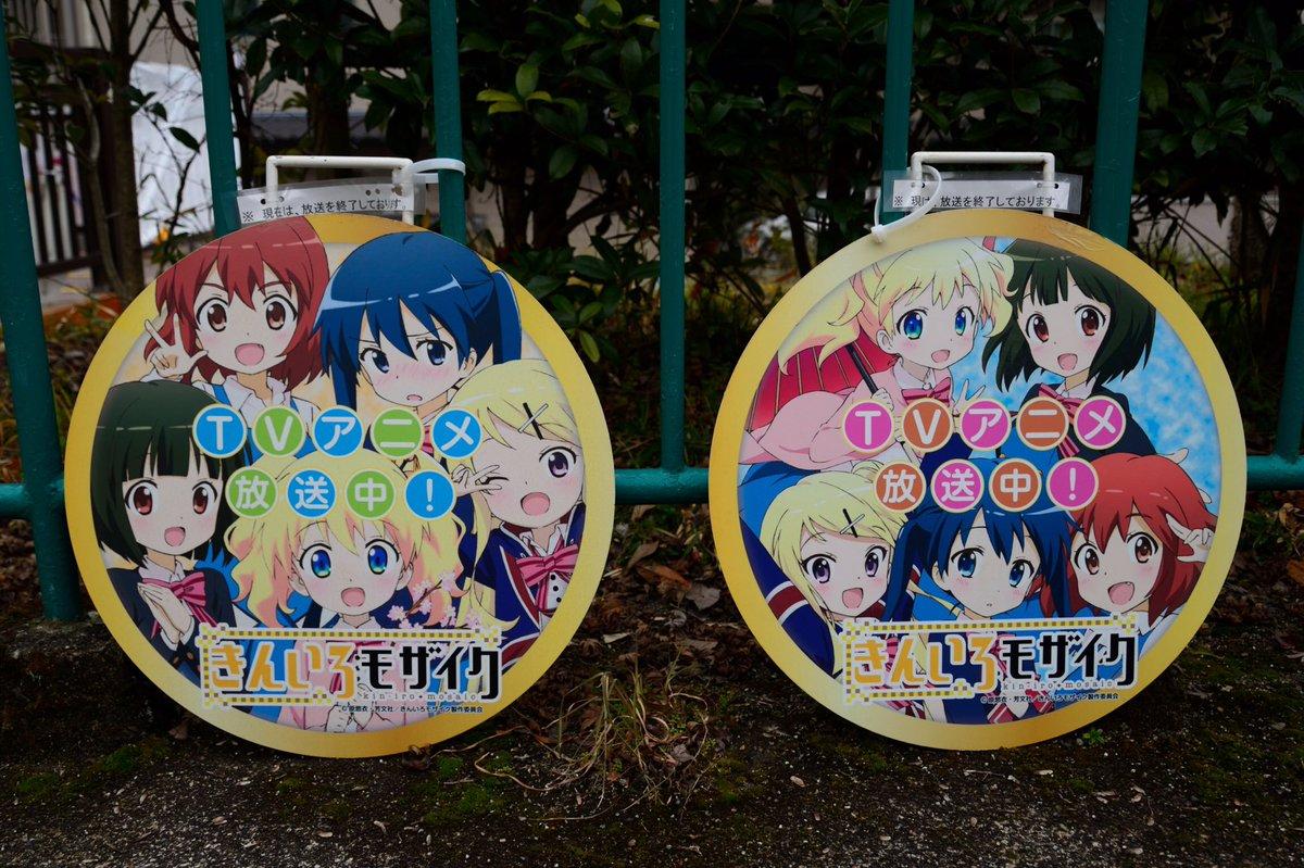 叡電×きんモザ看板4種