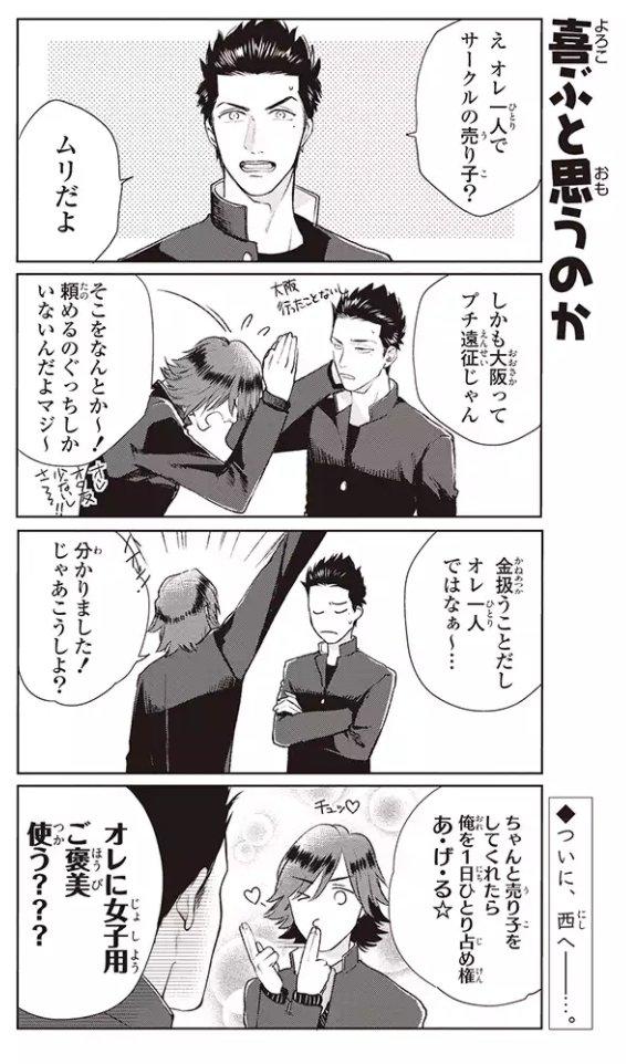 TVアニメ放送中!男子高生・坂口は、BLをこよなく愛する腐男子であった!「腐男子高校生活」など4作品が『ゼロサム  』に