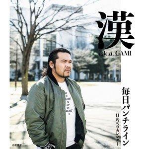【予約受付中】漢 a.k.a. GAMI『毎日パンチライン』→  日めくりカレンダーが発売決定!! 書き下ろしリリックと
