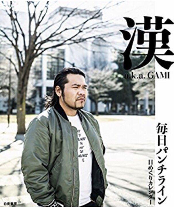 漢a.k.a GAMI氏の「毎日パンチライン日めくりカレンダー」保存用と観賞用に二冊ポチってしまいました。