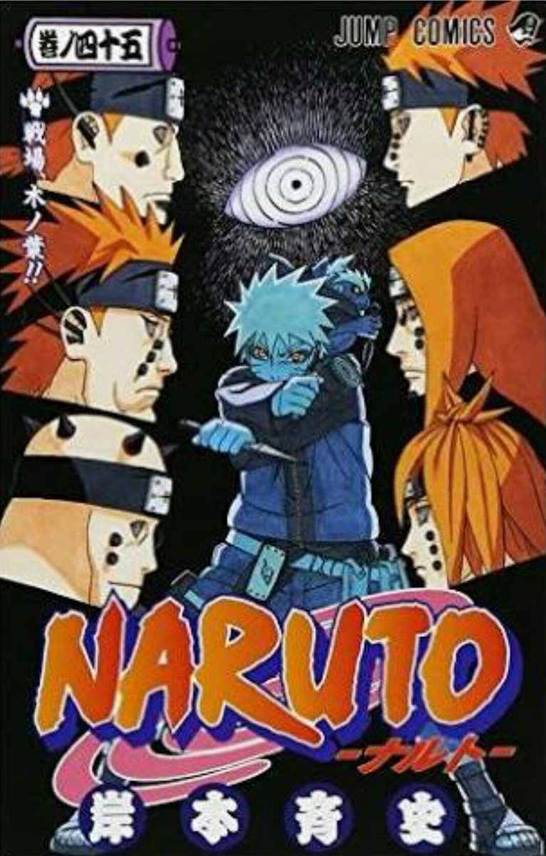 「NARUTO 45巻の表紙」のコスプレ