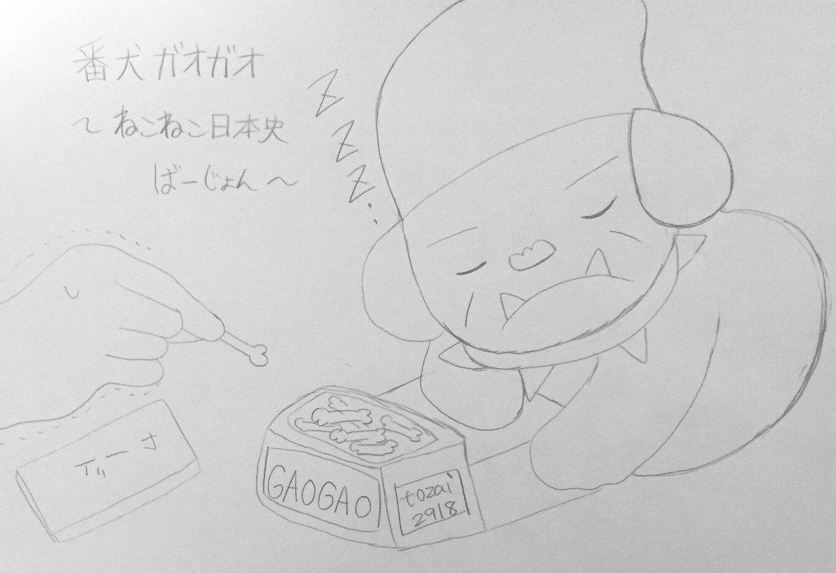 今日のねこねこ日本史   118回妄想グッズ…番犬吉良上野介です。数日前、おもちゃ屋で番犬ガオガオを見かけてパッと浮かん