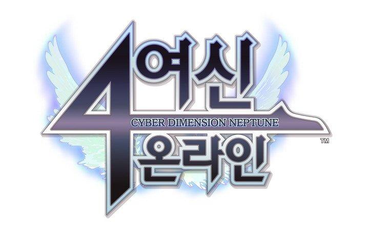ついに韓国版PS4四女神オンラインのロゴ公開!#ネプテューヌ